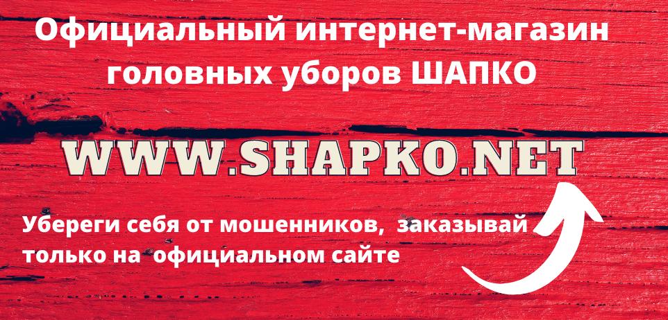 Остерегайтесь мошенников - Покупай в Официальном магазине ШАПКО