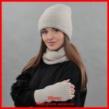 Комплект Кристина (шапка, снуд, митенки)