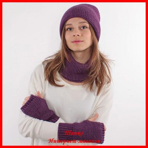 Комплект Кристина 2 (шапка, снуд, митенки)