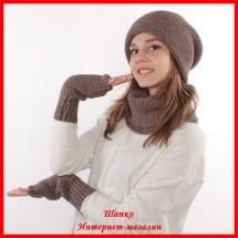Комплект Кристина 10 (шапка, снуд, митенки)
