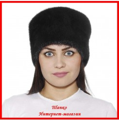 Норковая шапка Александра 1