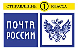 Первый класс Почты России
